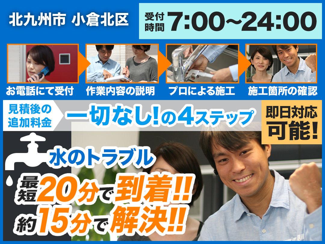 水まわりのトラブル救急車【北九州市小倉北区 出張エリア】のメイン画像