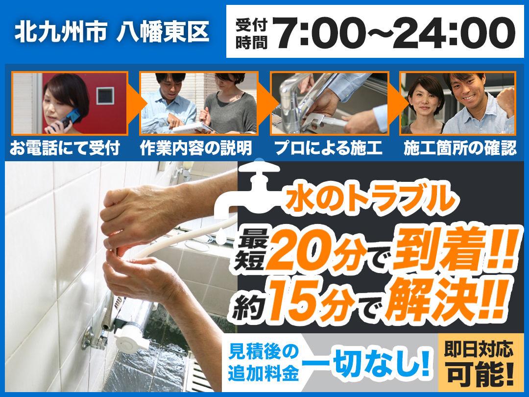 水まわりのトラブル救急車【北九州市八幡東区 出張エリア】のメイン画像
