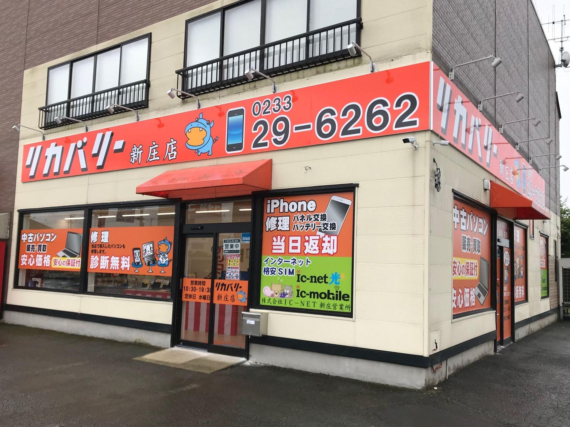リカバリー新庄店のメイン画像