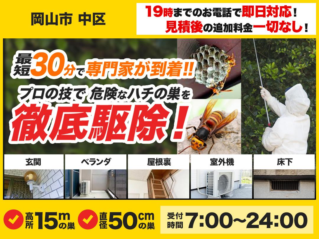蜂の巣トラブル救Q車.24【岡山市 中区エリア】