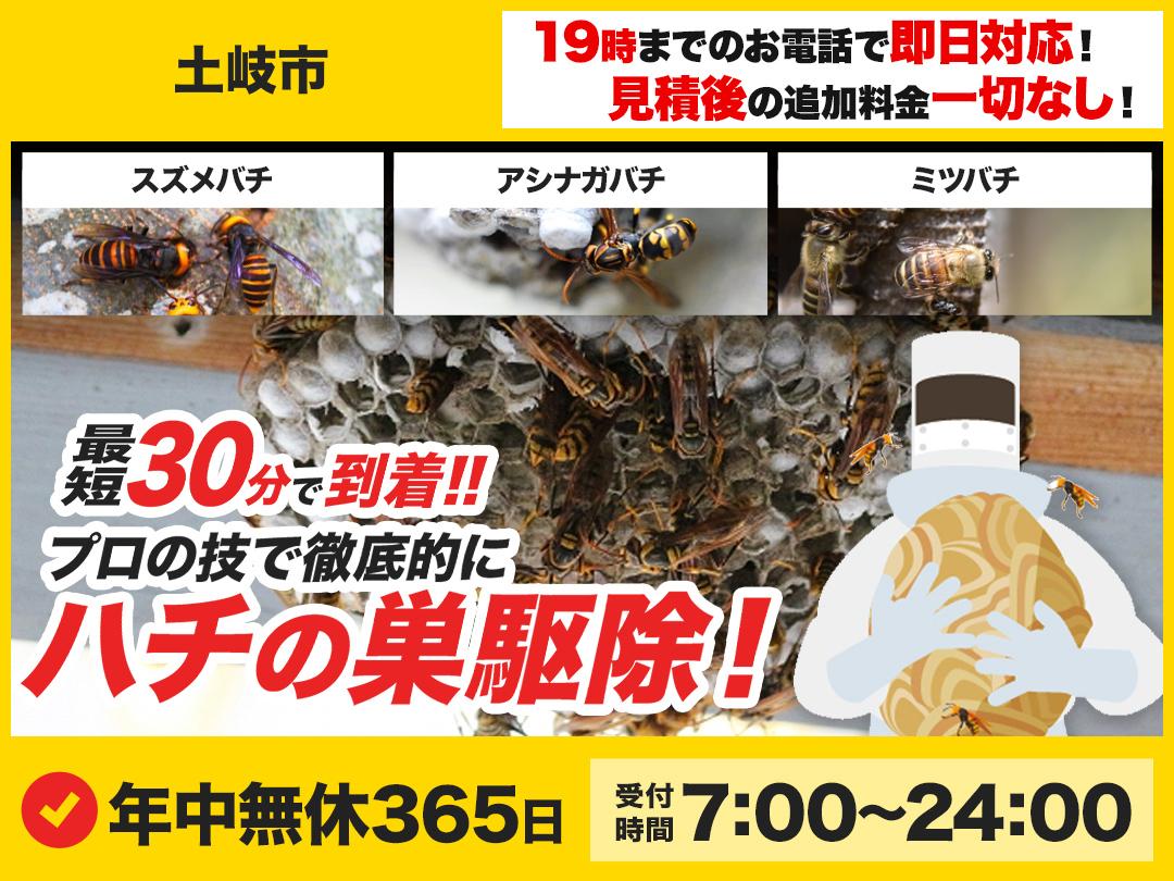蜂の巣駆除出張救急車【土岐市エリア】