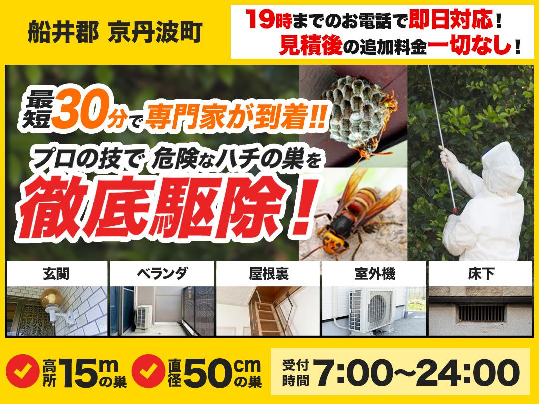 蜂の巣駆除出張救Q隊.24【船井郡 京丹波町エリア】のメイン画像