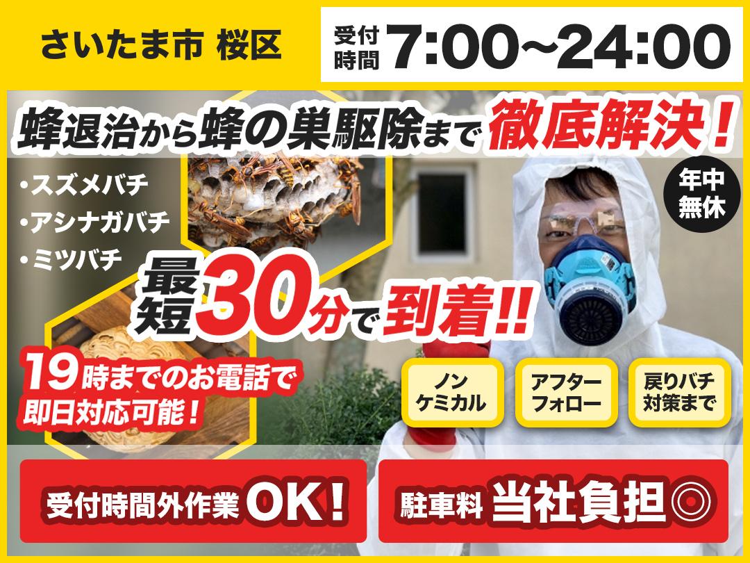 蜂の巣駆除救急車.24【さいたま市 桜区エリア】のメイン画像