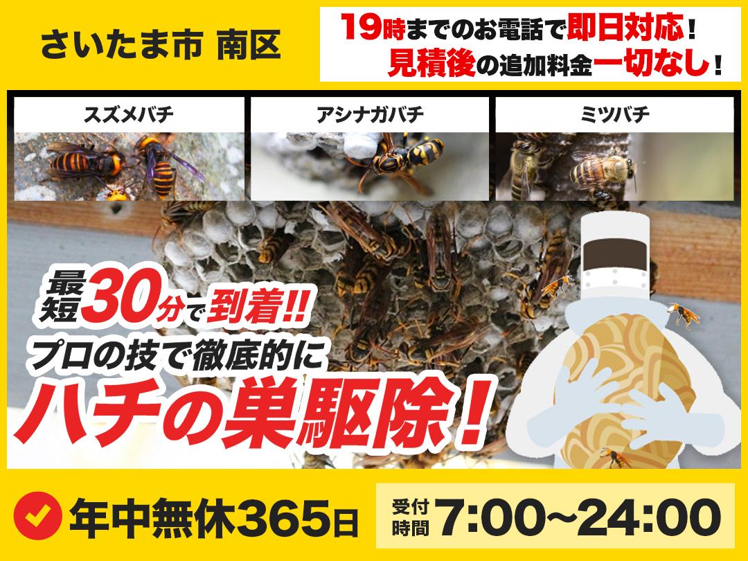 蜂の巣駆除専門救急車【さいたま市 南区エリア】のメイン画像