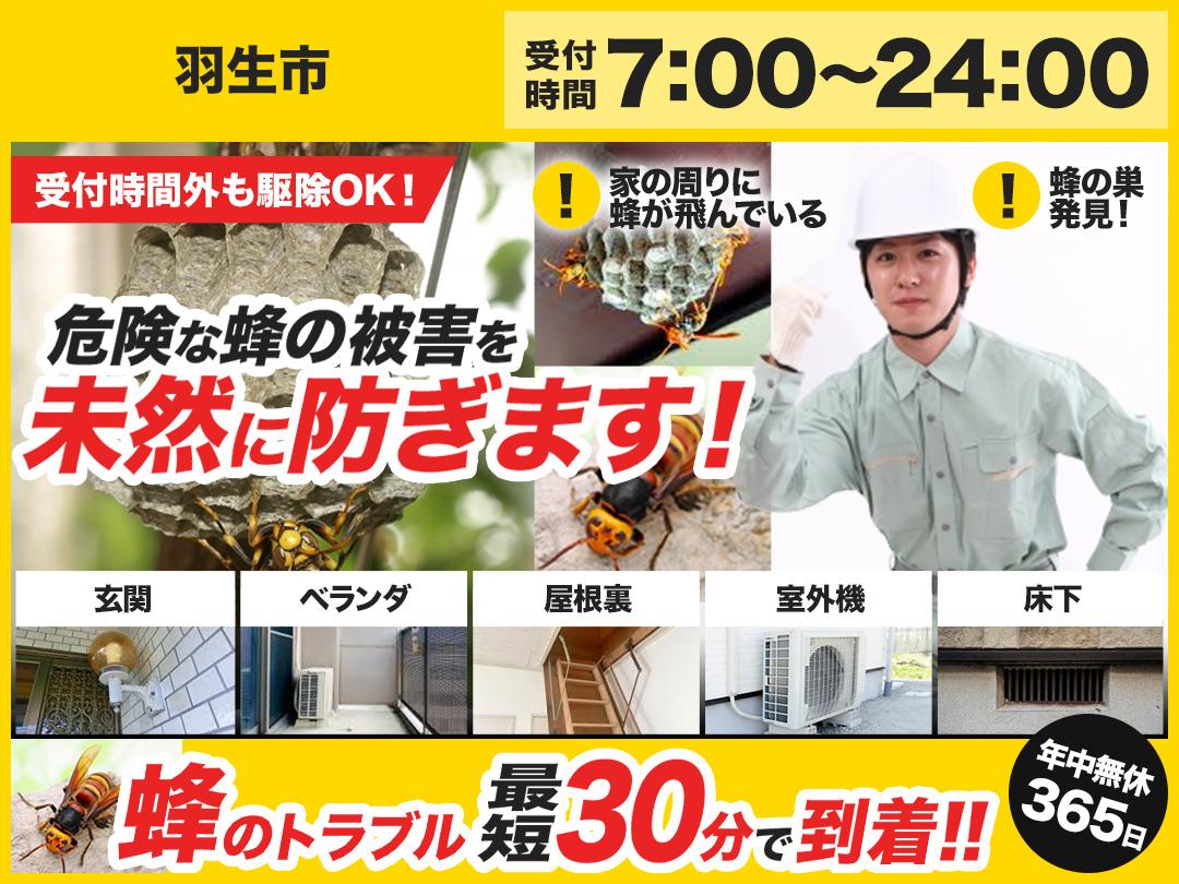 蜂駆除トラブル救急車【羽生市エリア】のメイン画像