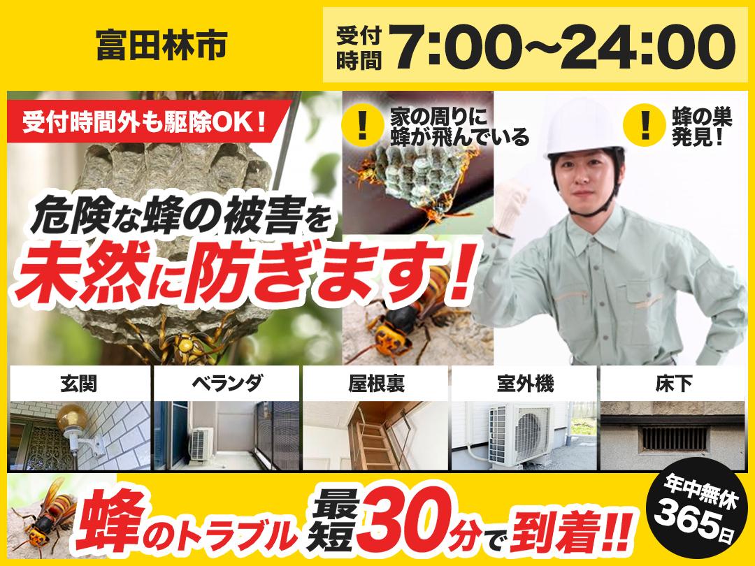 蜂の巣駆除専門救急車【富田林市エリア】