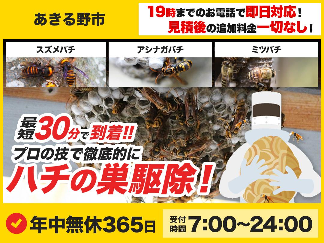 蜂の巣トラブル救急車.24【あきる野市エリア】のメイン画像