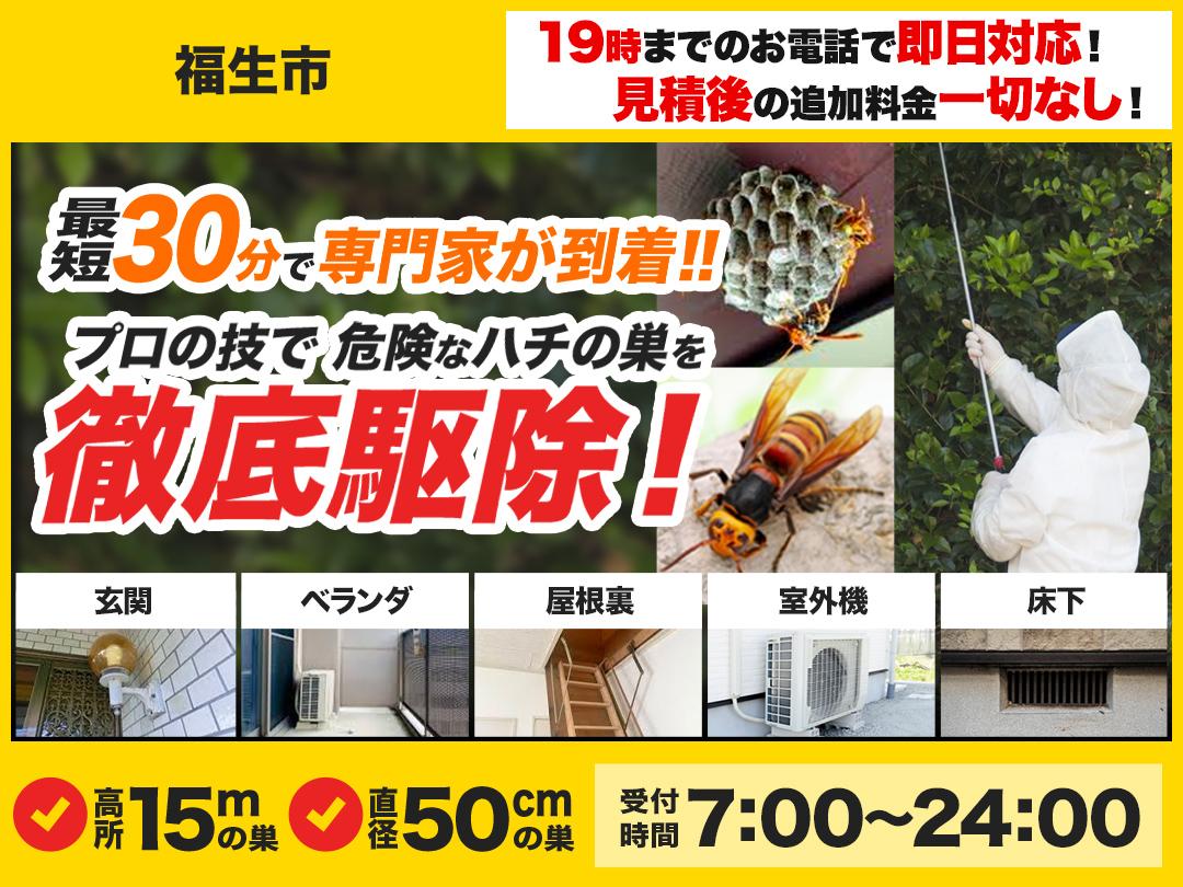 蜂駆除トラブル救Q車【福生市エリア】のメイン画像