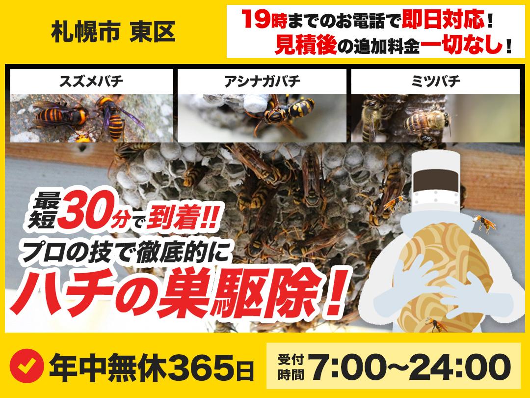 蜂の巣トラブル救Q車.24【札幌市 東区エリア】のメイン画像