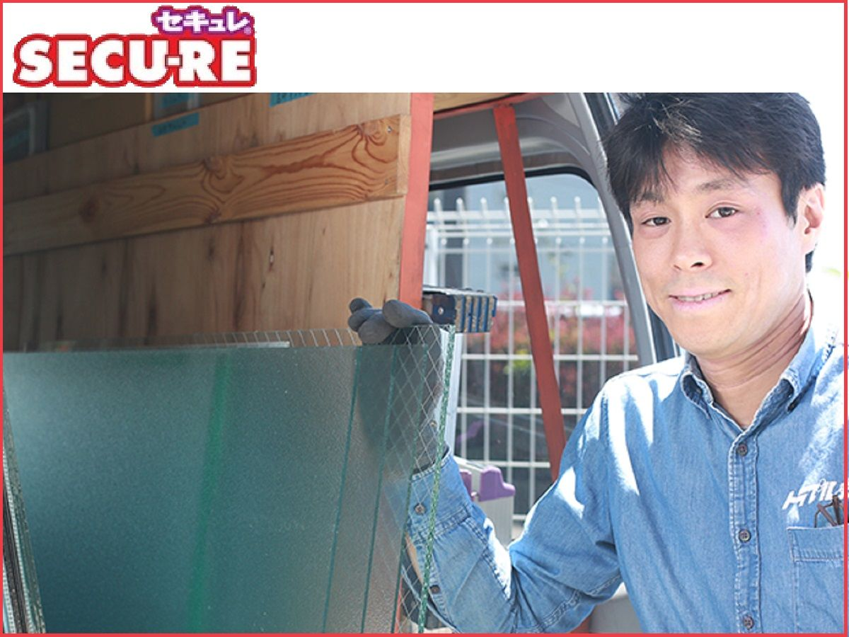 ガラスのトラブル救急車【所沢市 出張エリア】のアピールポイント2