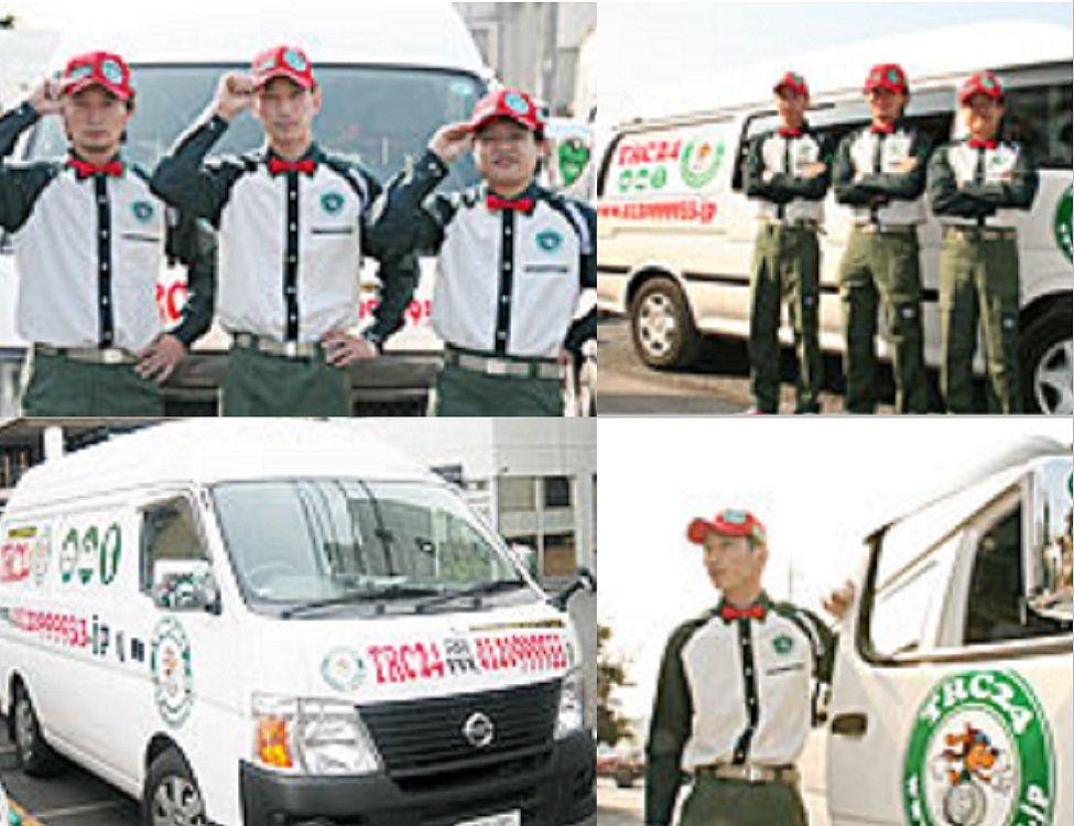 水まわりのトラブル救急車【新宿区 出張エリア】のアピールポイント1