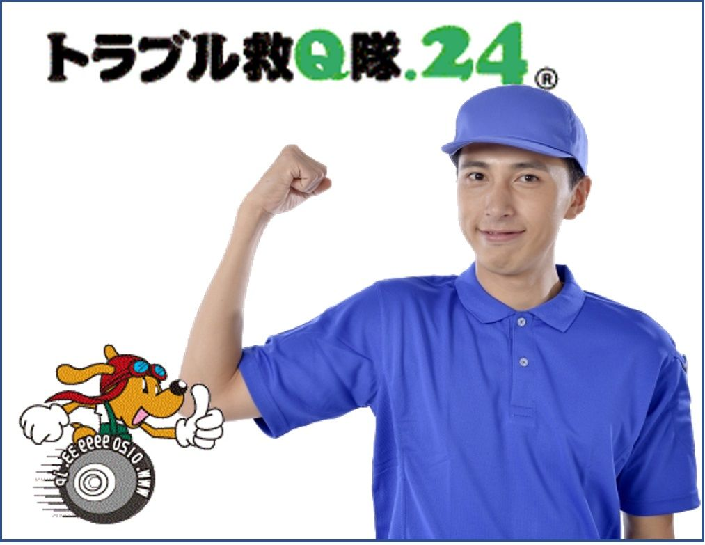 水まわりのトラブル救Q隊.24【行田市 出張エリア】のアピールポイント2