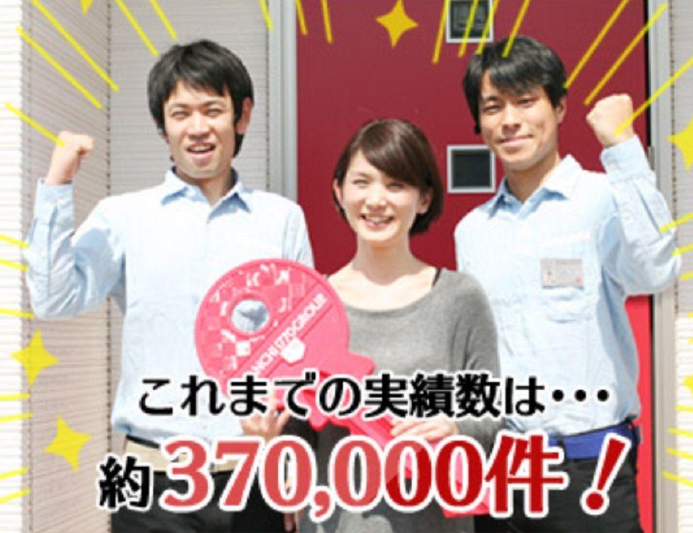 鍵のトラブル救急車【尾道市エリア】のアピールポイント1