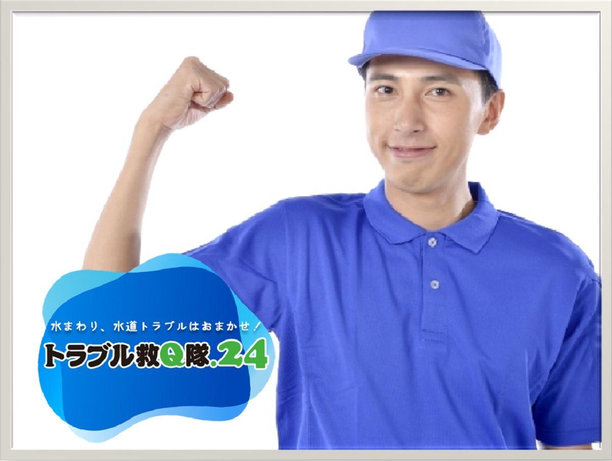 水まわりのトラブル救急車【柴田郡村田町 出張エリア】のアピールポイント3