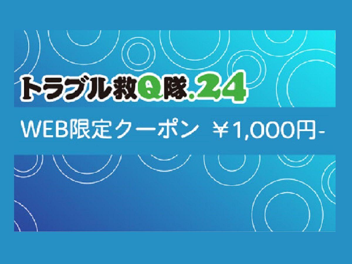 水まわりのトラブル救急車【宮若市 出張エリア】のアピールポイント2